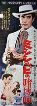 ミシシッピの賭博師(アメリカ映画/プレスシート)