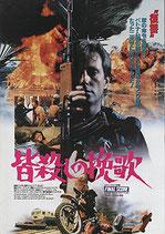 皆殺しの挽歌(アメリカ映画/プレスシート)