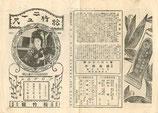 美濃屋の娘/蕎麦屋の娘/なすな戀(チラシ邦画)