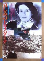 哀しみのトリスターナ(バウ・シリーズ)(洋画ポスター)