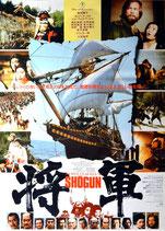将軍 SHOGUN(ポスター洋画)