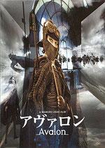 アヴァロン(日本映画/パンフレット)