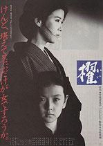 櫂(かい/邦画チラシ)