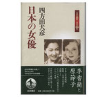 日本の女優(映画書)