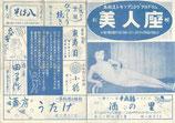 札幌「美人座」ストリップショウプログラム(チラシ/プログラム)