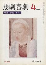 悲劇喜劇・4月号(特集・中国レポート)(NO・342/演劇雑誌)