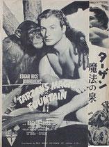 ターザン魔法の泉(アメリカ映画/プレスシート)