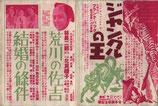 ジャングルの王/お芙美の評判/荒川の佐吉/結婚の條件(映画チラシ/小樽松竹座プログラム)