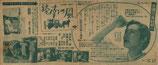続 南の風/鞍馬天狗(チラシ邦画/札幌松竹座)