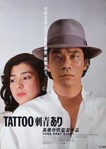 TATTOO「刺青」あり(ATG 邦画ポスター)