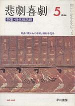 悲劇喜劇・5月号(特集・近代伝記劇)(NO・403/演劇雑誌)