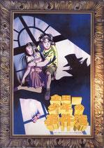 金田一少年の事件簿(アニメパンフレット)