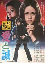 続・愛と誠(邦画ポスター)