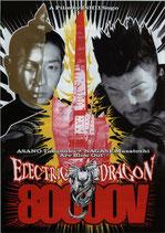 ERECTRIC DRAGON 80000V(エレクトリック・ドラゴン8000ボルト/チラシ邦画)