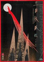 三国妖狐伝(演劇チラシ)