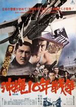 沖縄10年戦争(邦画ポスター)
