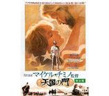 天国の門・完全版(映画チラシ/グランドシネマ)