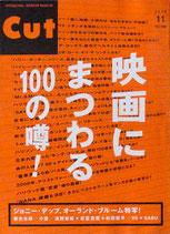 CUT・188号・映画にまつわる100の噂!