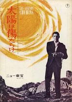太陽は傷だらけ(仏・映画・ニュー東宝/パンフレット)
