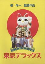 東京デラックス(日本映画/パンフレット)
