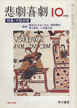 悲劇喜劇・10月号(特集・中堅俳優)(NO・396/演劇雑誌)
