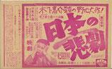 日本の悲劇(映画チラシ)