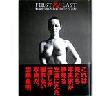 FIRST&LAST 鰐淵晴子RE写真集(写真集)