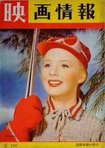 映画情報1955年2月号(表紙・パイパア・ロウリー/淡路恵子/雑誌)