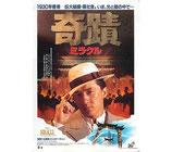 奇蹟・ミラクル(チラシ・アジア映画/東宝プラザ)
