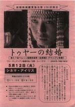 トゥヤーの結婚(チラシ中国映画)
