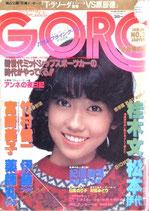 GORO・表紙・松本伊代(NO.2/ビジュアルマガジン)