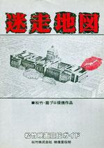 迷走地図(松竹映画宣伝ガイド)