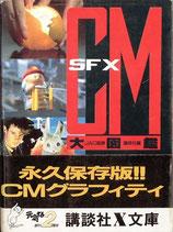 SFX・CM大図鑑(映画書)
