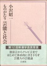 ものがたり 芸能と社会(小沢昭一)