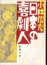 日本の喜劇人(小林信彦)(映画書)