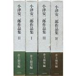 小津安二郎作品集(全四巻)(映画書)
