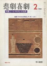 悲劇喜劇・2月号(特集・ニール・サイモンの世界)(NO・412/演劇雑誌)