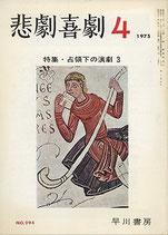 悲劇喜劇・4月号(特集・占領下の演劇3/NO・294)(演劇雑誌)