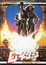 レイダース 失われたアーク(聖櫃)(アメリカ映画/パンフレット)