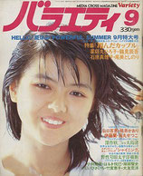 バラエティ(9月号・表紙・薬師丸ひろ子)