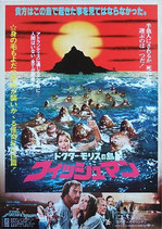 ドクター・モリスの島 フィッシュマン(イタリア映画/プレスシート)
