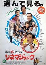 第2回 欽ちゃんの・シネマジャック(邦画ポスター)