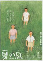 夏の庭(チラシ邦画)