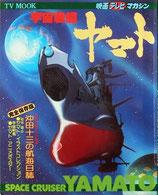 宇宙戦艦ヤマト(映画・テレビ・マガジン/映画書)