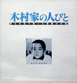 木村家の人々(プレスシート邦画)
