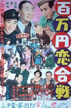百万円恋合戦(邦画ポスター)