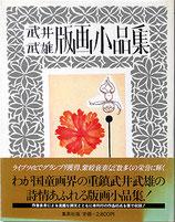 武井武雄 版画小品集(版画集)
