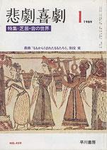 悲劇喜劇・1月号(特集・芝居・音の世界)(NO・459/演劇雑誌)