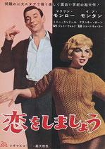 恋をしましょう(アメリカ映画・復刻版/パンフレット)