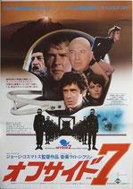 オフサイド7(洋画ポスター)